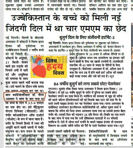 DR-GAURAV-AGRAWAL-ARTICLE-IN-NEWS-PAPER-4